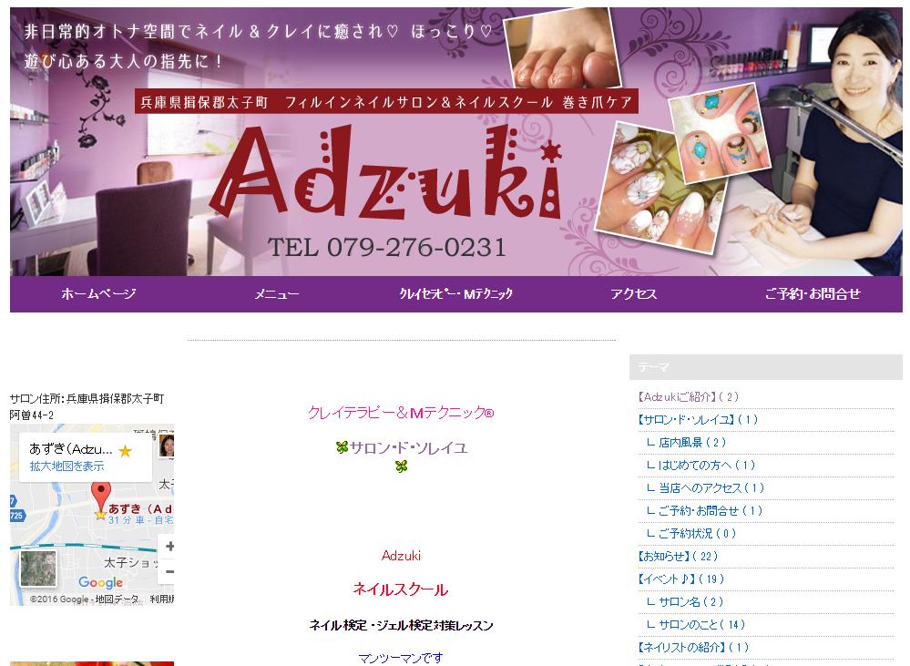 adzukiさんのブログ見た目