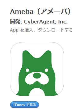 Amebaアプリ