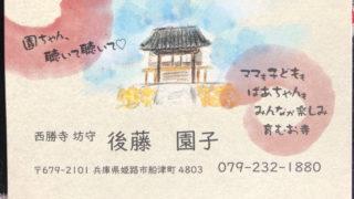 かたつむり舎名刺デザイン例寺院様